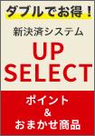 新決済システム UP-SELECT
